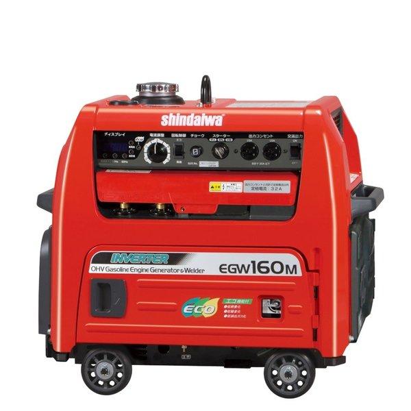 【法人様限定】shindaiwa 新ダイワ EGW160M-I ガソリンエンジン溶接機 株式会社やまびこ※【代引き不可】※メーカー直送商品のため代引き決済はご利用いただけません。