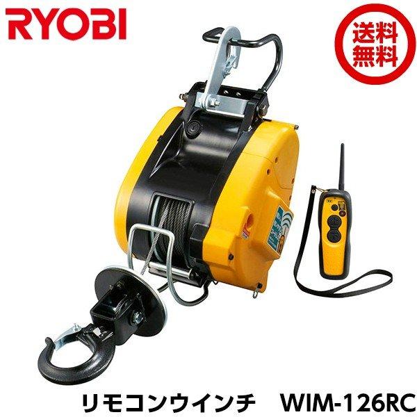 RYOBI リョービ リモコンウインチ WIM-M126RC 吊下型 [最大吊揚荷重130kg ワイヤーロープ21m付き]