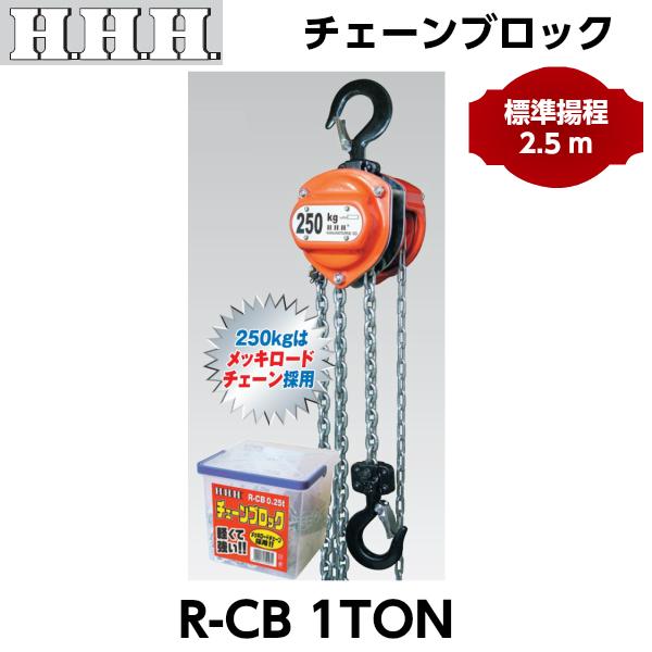 HHH スリーエッチ チェーンブロック R-CB0.25TON 標準揚程2.5m メッキロードチェーン採用