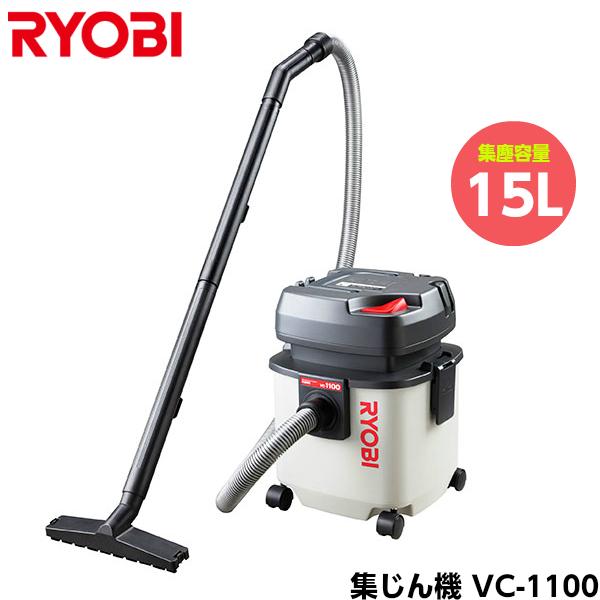 RYOBI リョービ 集じん機 VC-1100 乾湿両用 集じん容量15L [683400A]