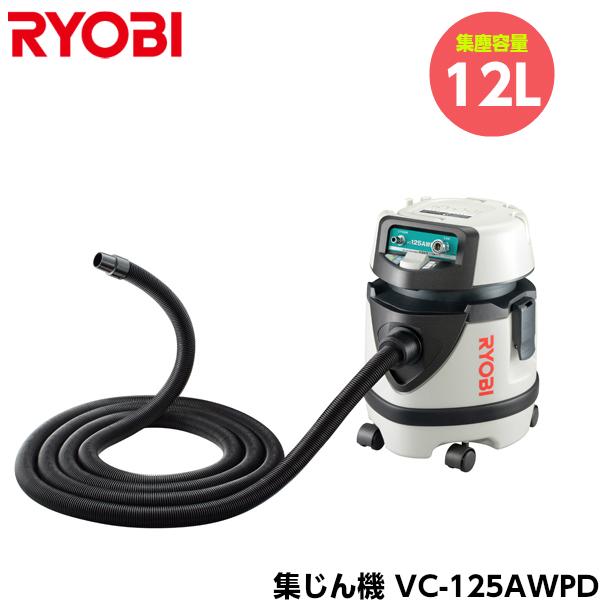 エア工具に連動して電源ON/OFFができる RYOBI リョービ 集じん機 VC-125AWPD 乾湿両用 集じん容量12L 連動コンセント付 [681910A]