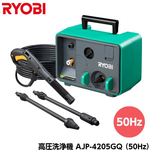[送料無料] RYOBI リョービ 高圧洗浄機 AJP-4205GQ 50Hz (ストレーナ・フィルタ標準装備) [667602A]