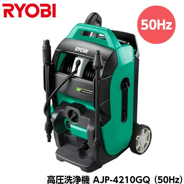 [送料無料] RYOBI リョービ 高圧洗浄機 AJP-4210GQ 60Hz (ストレーナ・フィルタ標準装備) [667403A]