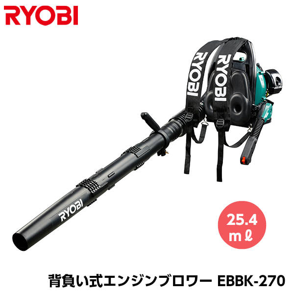 RYOBI リョービ EBBK-270 背負い式エンジンブロワー 25.4ml [4350220]