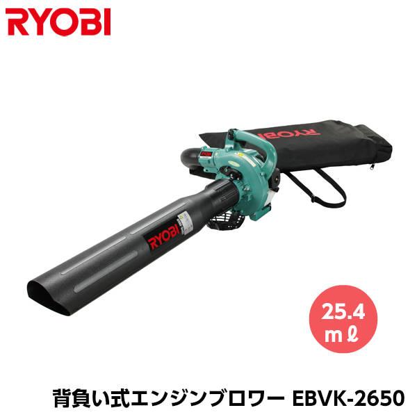 RYOBI リョービ EBVK-270 エンジンブロワバキューム 25.4ml [4350210]
