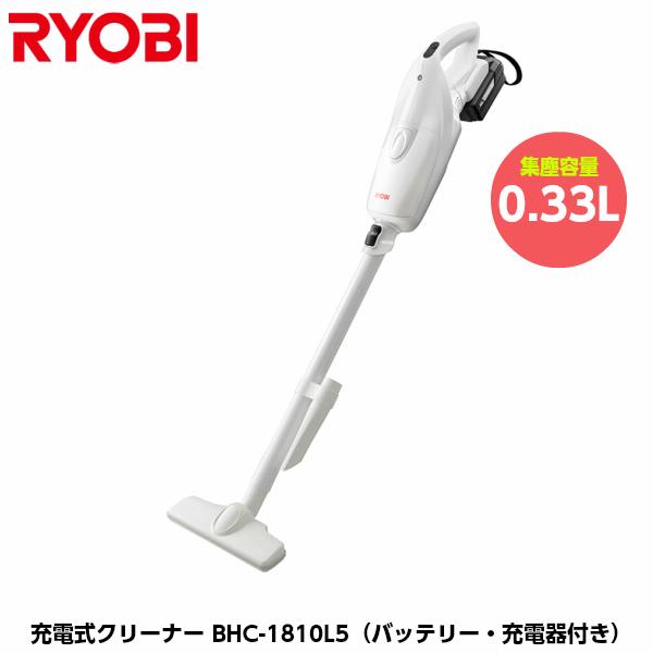 RYOBI リョービ 充電式クリーナー BHC-1810L5 (B-1850LAリチウムイオン充電池・充電器付き) [681621A]