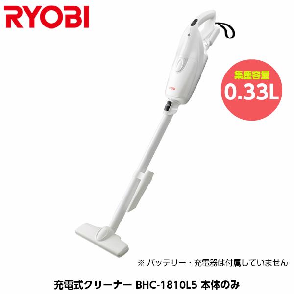 RYOBI リョービ 充電式クリーナー BHC-1810L5 本体のみ [681621B] ※バッテリー・充電器は別売り