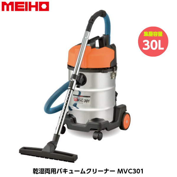 WAKITA ワキタ バキュームクリーナー MVC301 乾湿両用 集塵容量30L ブロワー機能付き