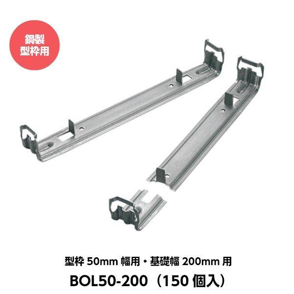 東海建商 折れるロックマン(50mm用)吊止タイプ 型枠50mm幅用 基礎幅200mm用 BOL50-2020 (150個入り) [鋼製型枠用]