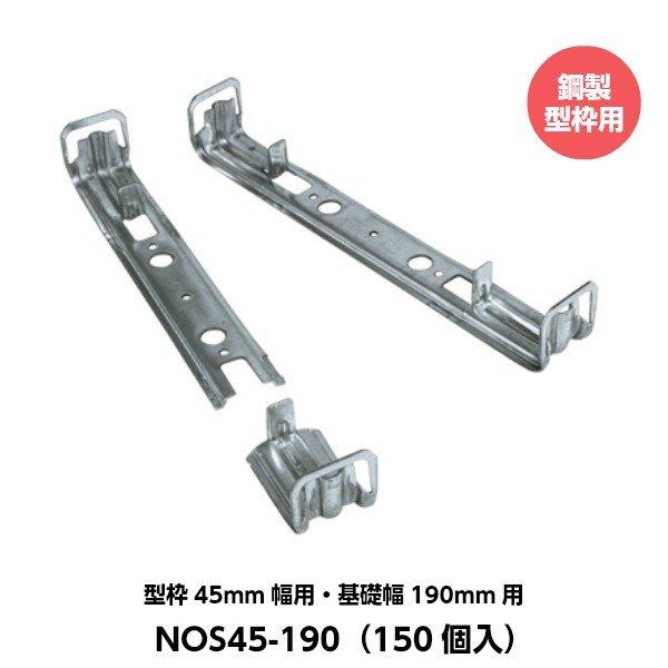 東海建商 折れるフックセパレーター(45mm用) 型枠45mm幅用 基礎幅190mm用 NOS45-190 (150個入り) [鋼製型枠用]