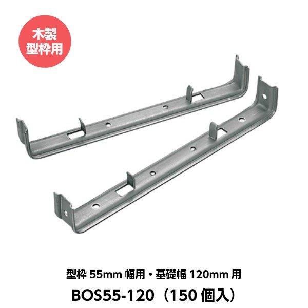 東海建商 折れるセパレーター 木製型枠用(55mm用) 型枠55mm幅用 基礎幅120mm用 BOS55-120 (150個入り) [木製型枠用]