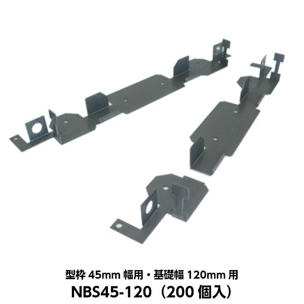 東海建商 ベタ基礎用セパレーター(内周用) 型枠45mm幅用 基礎幅120mm用 NBS45-120 (200個入り)