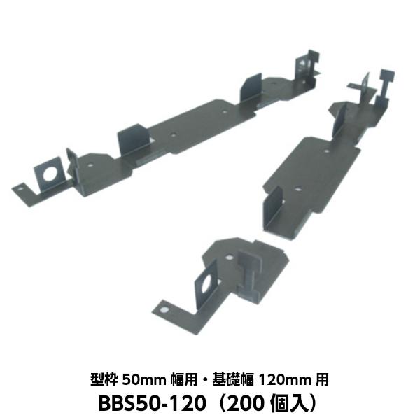 東海建商 ベタ基礎用セパレーター(内周用) 型枠50mm幅用 基礎幅120mm用 BBS50-120 (200個入り)