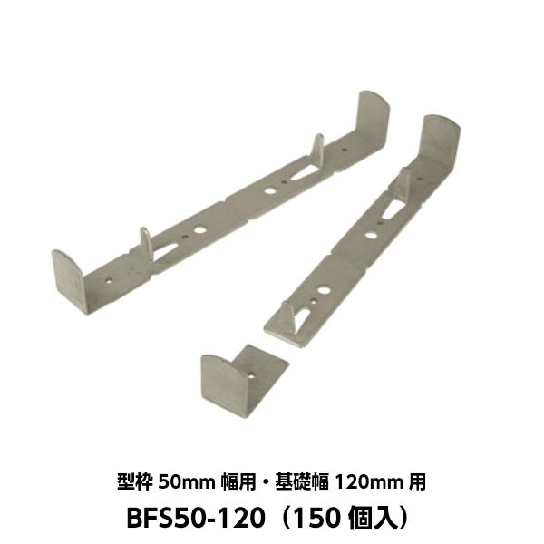 東海建商 フラットセパレーター(50mm用) 型枠50mm幅用 基礎幅120mm用 BFS50-120 (150個入り)