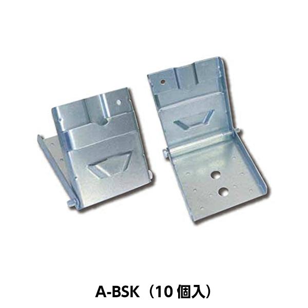 東海建商 サポートベース固定金物 A-SBK (10個入り)