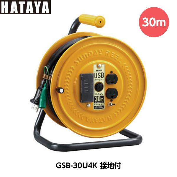 HATAYA ハタヤリミテッド USBポート付コードリール GSB-30U4K コード長30m 質量7.5kg 接地付