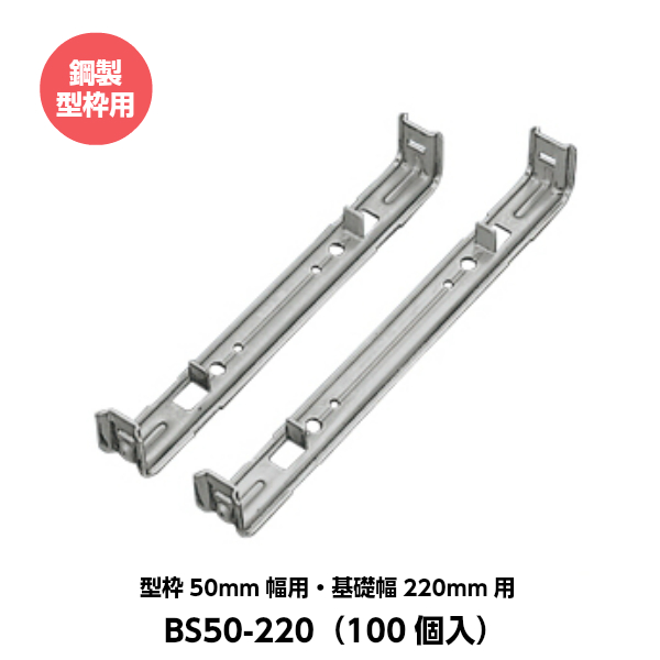 東海建商 セパレーター 50mm用 型枠50mm幅用 基礎幅220mm用 BS50-220 鋼製型枠用 (100個入り)