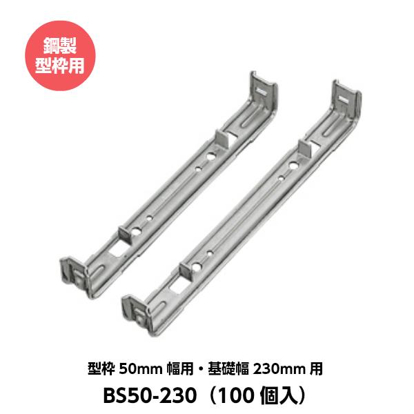 東海建商 セパレーター 50mm用 型枠50mm幅用 基礎幅230mm用 BS50-230 鋼製型枠用 (100個入り)
