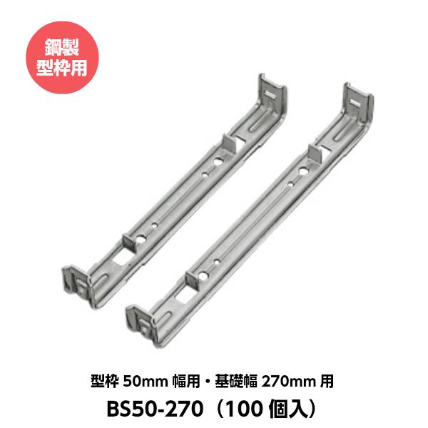 東海建商 セパレーター 50mm用 型枠50mm幅用 基礎幅270mm用 BS50-270 鋼製型枠用 (100個入り)