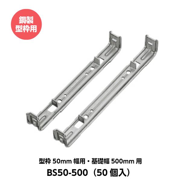 東海建商 セパレーター 50mm用 型枠50mm幅用 基礎幅500mm用 BS50-500 鋼製型枠用 (50個入り)