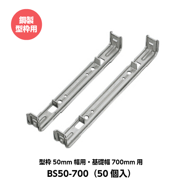 東海建商 セパレーター 50mm用 型枠50mm幅用 基礎幅700mm用 BS50-700 鋼製型枠用 (50個入り)
