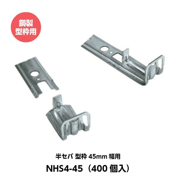 東海建商 折れるフックセパレーター(45mm用) 半セパ 型枠45mm幅用 NHS-45 (400個入り) [鋼製型枠用]
