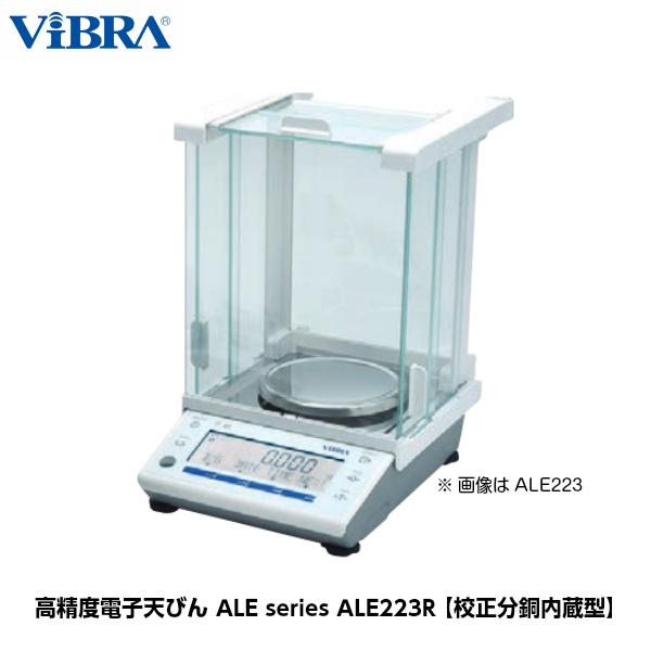 新光電子 ViBRA 高精度電子天びん 校正分銅内蔵型 ALE223R ひょう量220g 最小表示0.001g [音叉式]