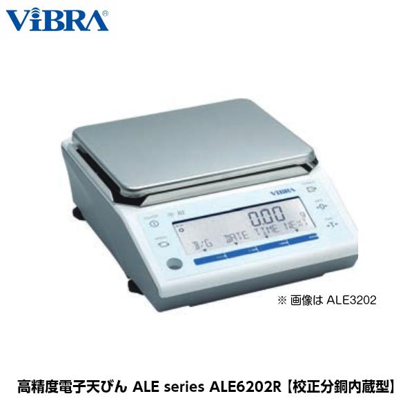 新光電子 ViBRA 高精度電子天びん 校正分銅内蔵型 ALE6202R ひょう量6200g 最小表示0.01g [音叉式]