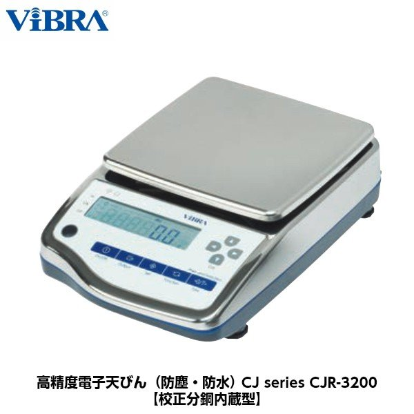 新光電子 ViBRA 高精度電子天びん(防塵・防水) 校正分銅内蔵型 CJR-3200 ひょう量3200g 最小表示0.1g [音叉式]