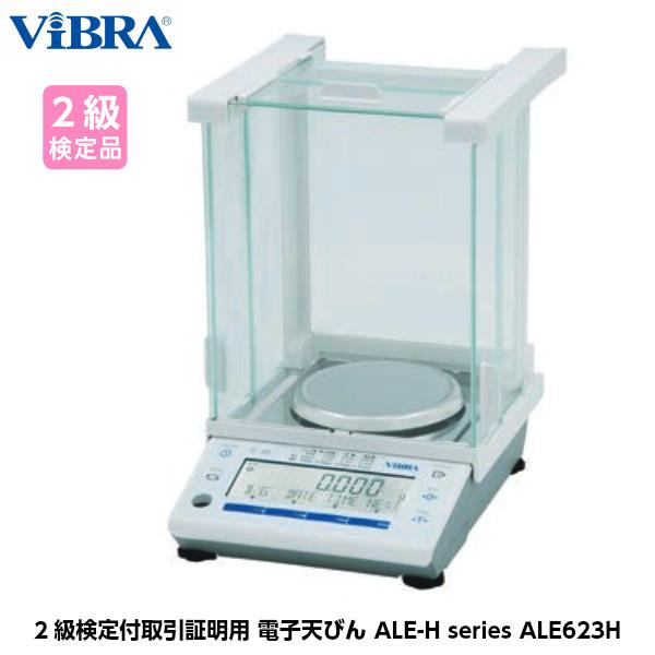 新光電子 ViBRA 2級検定付取引証明用 電子天びん ALE623H ひょう量620g 目量0.01g 実目量0.001g [音叉式]