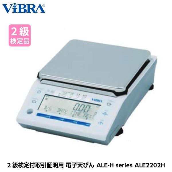 新光電子 ViBRA 2級検定付取引証明用 電子天びん ALE2202H ひょう量2200g 目量0.1g 実目量0.01g [音叉式]