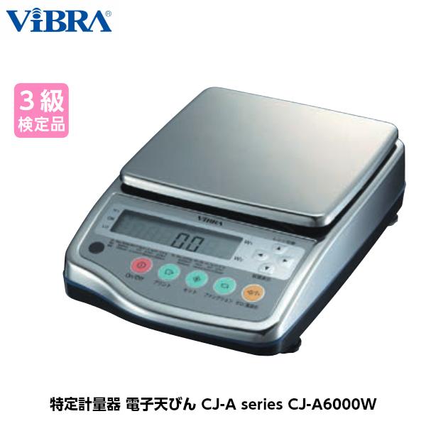 新光電子 ViBRA 特定計量器 電子天びん CJ-A6000W ひょう量600g/6000g 目量0.1g/1g 実目量0.01g/0.1g [音叉式]
