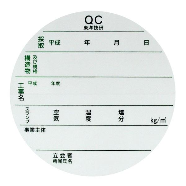 供試体改ざん防止ラベル QC版 100枚入 NETIS登録製品
