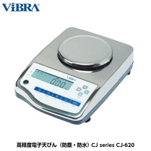 新光電子 ViBRA 高精度電子天びん(防塵・防水) CJ-620 ひょう量620g 最小表示0.01g [音叉式]