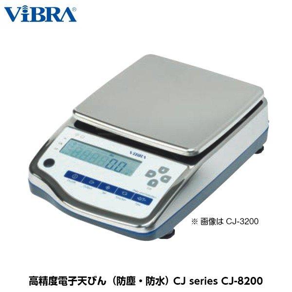 新光電子 ViBRA 高精度電子天びん(防塵・防水) CJ-8200 ひょう量8200g 最小表示0.1g [音叉式]
