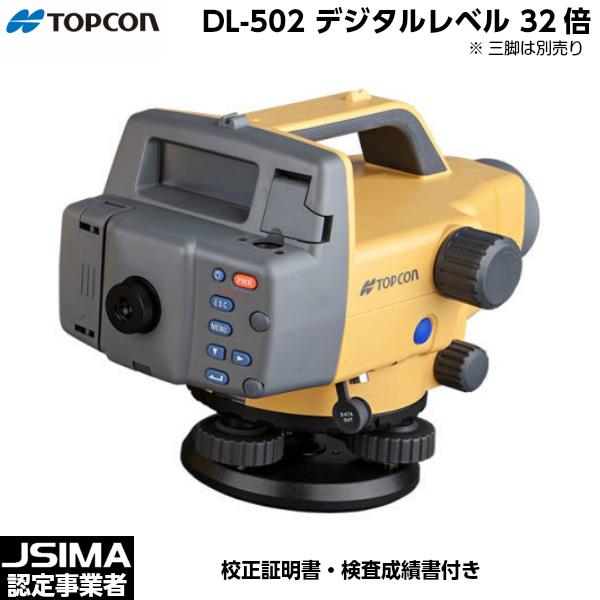 【JSIMA認定店】 校正証明書付] 新品 TOPCON トプコン DL-502 デジタルレベル 32倍 本体のみ [国土地理院認定2級水準儀]