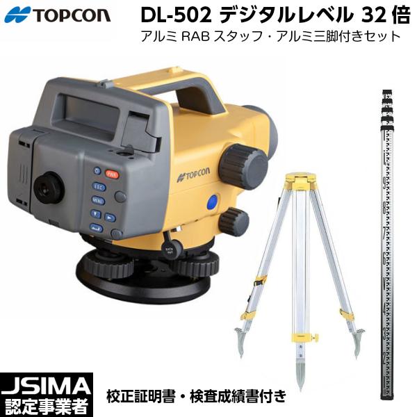 【JSIMA認定店】 校正証明書付] 新品 TOPCON トプコン DL-502 デジタルレベル 32倍 (アルミRABコードスタッフ・三脚付き) [国土地理院認定2級]