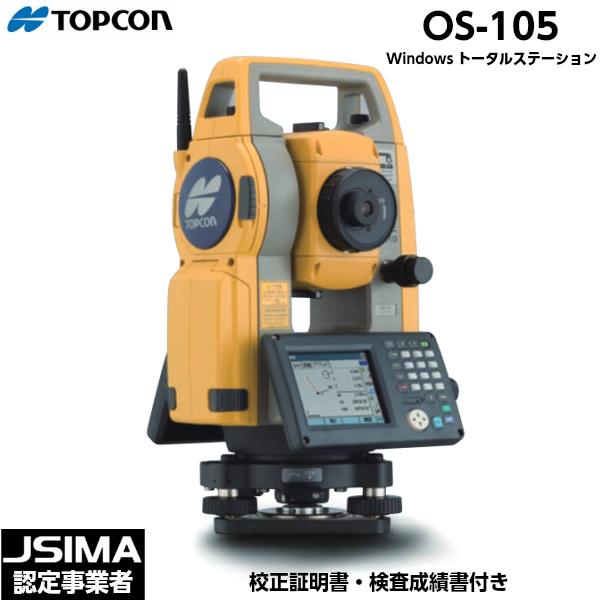 【JSIMA認定店】 校正証明書付き] 新品 TOPCON トプコン OS-105 Windowsトータルステーション [着脱式]