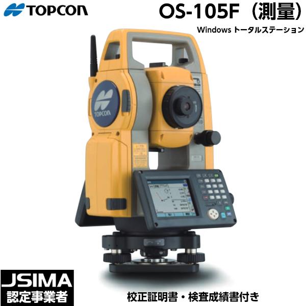 【JSIMA認定店】 校正証明書付き] 新品 TOPCON トプコン OS-105F(測量) Windowsトータルステーション [センタリング式]