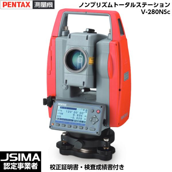 [JSIMA認定店 ・校正証明書付き] 新品 ペンタックス測量機 V-280NSc ノンプリズムトータルステーション (校正証明書 検査成績書 トレーサビリティ体系図付き) TIアサヒ株式会社