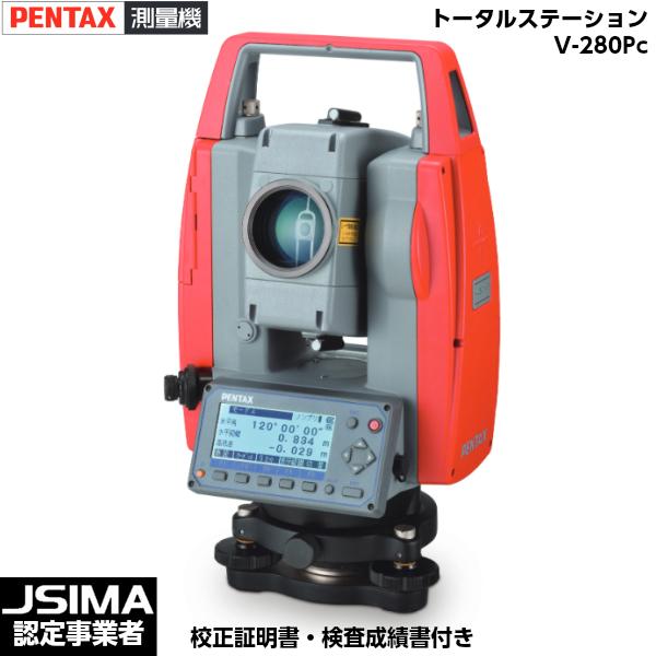 [JSIMA認定店 ・校正証明書付き] 新品 ペンタックス測量機 V-280Pc トータルステーション 光波測距儀 (校正証明書 検査成績書 トレーサビリティ体系図付き) TIアサヒ株式会社