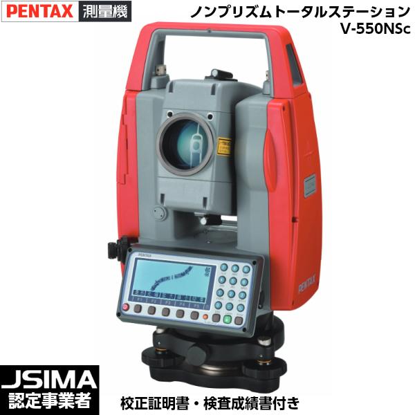 [JSIMA認定店 ・校正証明書付き] 新品 ペンタックス測量機 V-550NSc ノンプリズムトータルステーション (校正証明書 検査成績書 トレーサビリティ付) TIアサヒ株式会社