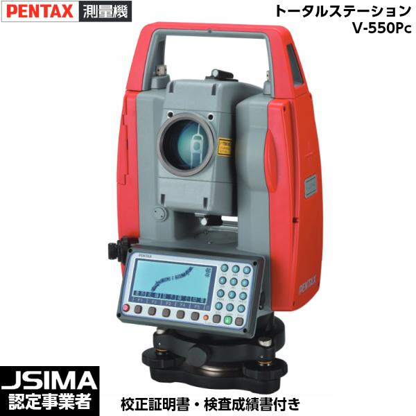 [JSIMA認定店 ・校正証明書付き] 新品 ペンタックス測量機 V-550Pc トータルステーション 光波測距儀 (校正証明書 検査成績書 トレーサビリティ体系図付き) TIアサヒ株式会社