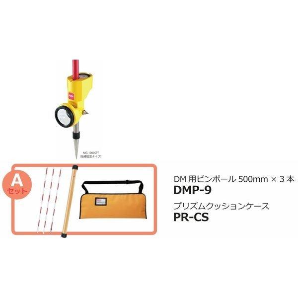 myzox マイゾックス MG-1000SPT Aセット 指標固定タイプ 定数0 DM用ピンポール500mm x 3本 プリズムクッションケース付 【測量/土木/光波用反射ミラー】