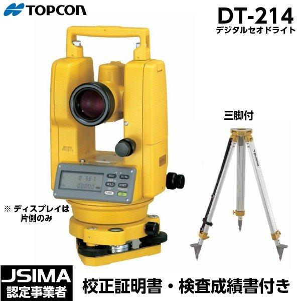 【JSIMA認定店】 校正証明書付] 新品 TOPCON トプコン DT-214 デジタルセオドライト(三脚付き) レーザーポインター搭載