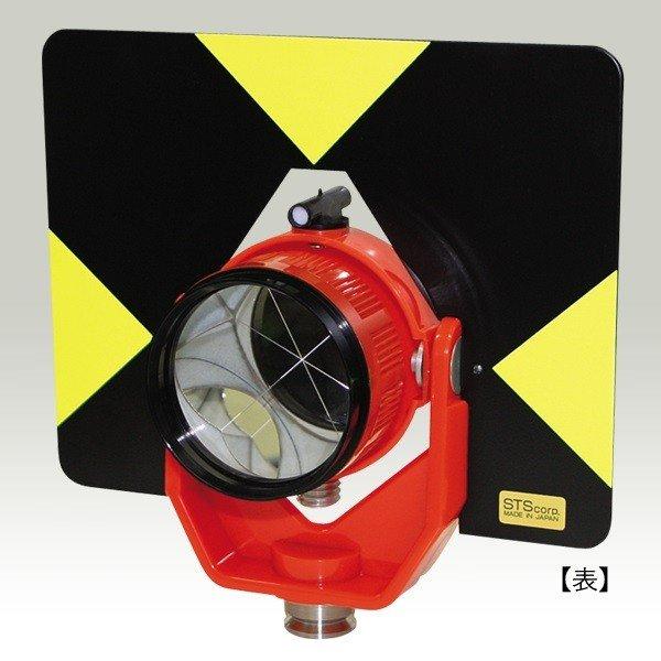 STS エスティ―エス ST-030プリズムユニット 2.5インチ1素子プリズム (ターゲット付き) 定数0/-30兼用