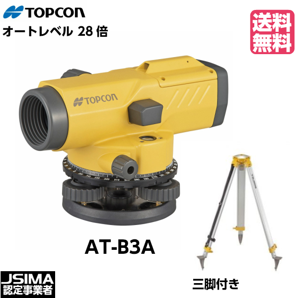 【JSIMA認定店】 [校正証明書付] 新品 TOPCON トプコン AT-B3A オートレベル (三脚付き) 望遠鏡28倍 [測量 土木 測量機]
