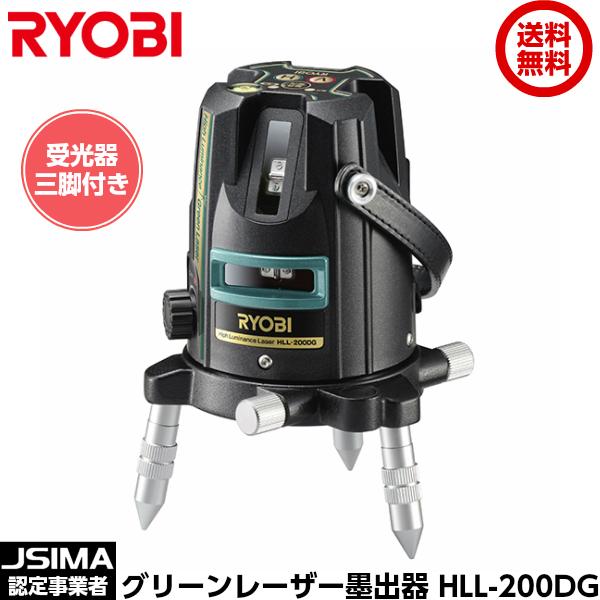 RYOBI リョービ HLL-200DG グリーンレーザー墨出器 (受光器・三脚付き) 屋内外兼用 [4370407]
