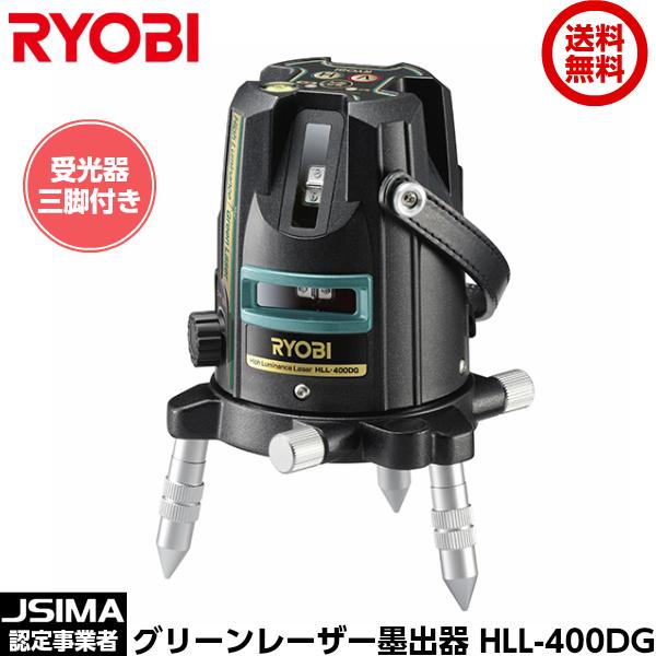 [JSIMA認定店] RYOBI リョービ HLL-400DG グリーンレーザー墨出器 (受光器・三脚付き) 屋内外兼用 [437409]