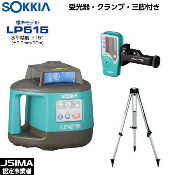 【JSIMA認定店】 [保証付] 新品 SOKKIA ソキア LP515 自動整準レベルプレーナー (受光器LR300・クランプ・三脚付) [回転レーザーレベル]